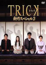 トリック 新作スペシャル3(通常)(DVD)