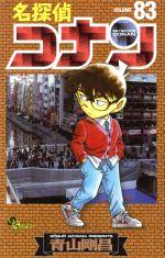 名探偵コナン(83)(サンデーC)(少年コミック)