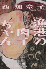 漁港の肉子ちゃん(幻冬舎文庫)(文庫)