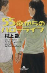 55歳からのハローライフ(幻冬舎文庫)(文庫)