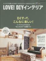 LOVE!DIYインテリア インテリアを楽しむための、かんたんリフォーム&かんたん木工(Gakken Interior Mook)(単行本)
