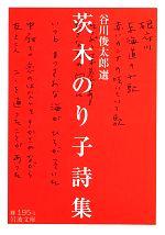茨木のり子詩集(岩波文庫)(文庫)
