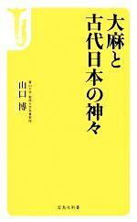 大麻と古代日本の神々(宝島社新書)(新書)