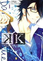 K -デイズ・オブ・ブルー-(1)(KCxARIA)(大人コミック)