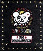 Original Entertainment Paradise -おれパラ- 2013 ROCK ON!!!! 東京両国国技館(Blu-ray Disc)(BLU-RAY DISC)(DVD)