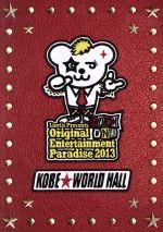 Original Entertainment Paradise -おれパラ- 2013 ROCK ON!!!! 神戸ワールド 記念ホール(通常)(DVD)