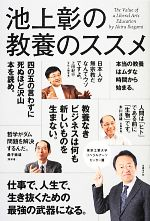 池上彰の教養のススメ 東京工業大学リベラルアーツセンター篇(単行本)