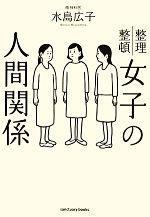 女子の人間関係 整理整頓(単行本)