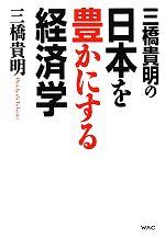 三橋貴明の日本を豊かにする経済学(単行本)