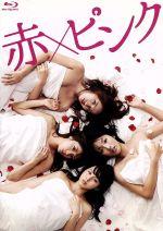 赤×ピンク ディレクターズ・ロングバージョン Blu-ray BOX(Blu-ray Disc)((特典DVD2枚、スリーブケース、ブックレット、キャラクターカードセット付))(BLU-RAY DISC)(DVD)