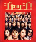 ジャッジ!(Blu-ray Disc)(BLU-RAY DISC)(DVD)