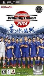 ワールドサッカー ウイニングイレブン 2014 蒼き侍の挑戦(ゲーム)