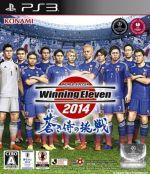ワールドサッカー ウイニングイレブン2014 蒼き侍の挑戦(ゲーム)