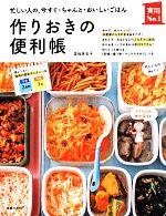 作りおきの便利帳(実用No.1シリーズ)(単行本)