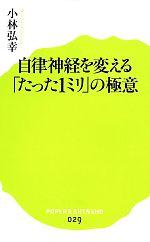 自律神経を変える「たった1ミリ」の極意(ポプラ新書)(新書)