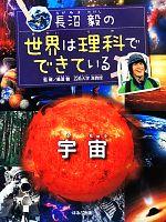 長沼毅の世界は理科でできている 宇宙(児童書)