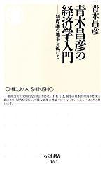 青木昌彦の経済学入門 制度論の地平を拡げる(ちくま新書)(新書)