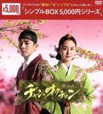 チャン・オクチョン DVD-BOX1<シンプルBOX 5,000円シリーズ>(通常)(DVD)