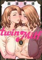 twin Milf(1)(エンジェルC)(大人コミック)