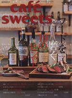 cafe sweets(柴田書店MOOK)(vol.158)(単行本)