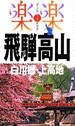 飛騨高山・白川郷・上高地(楽楽中部5)(地図付)(単行本)