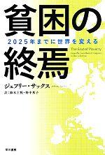 貧困の終焉 2025年までに世界を変える(ハヤカワ文庫NF)(文庫)