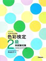 色彩検定2級本試験対策(2015年版)色彩検定公式テキスト対応