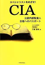 CIA 公認内部監査人合格へのパスポート スペシャリストをめざせ!(単行本)