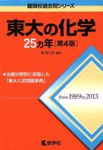 東大の化学25カ年 第4版(難関校過去問シリーズ)(単行本)