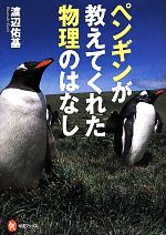 ペンギンが教えてくれた物理のはなし(河出ブックス)(単行本)