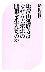 比叡山延暦寺はなぜ6大宗派の開祖を生んだのか(ベスト新書)(新書)