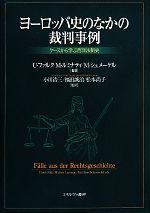 ヨーロッパ史のなかの裁判事例 ケースから学ぶ西洋法制史(単行本)