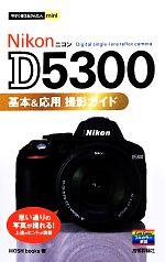 Nikon D5300基本&応用撮影ガイド(今すぐ使えるかんたんmini)(単行本)