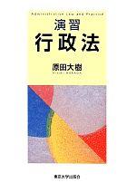 演習 行政法(単行本)