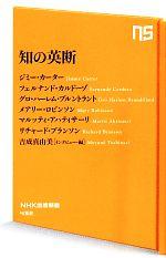 知の英断(NHK出版新書)(新書)