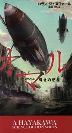 オマル 導きの惑星(新☆ハヤカワ・SF・シリーズ)(新書)
