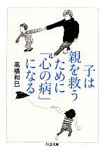 子は親を救うために「心の病」になる(ちくま文庫)(文庫)