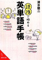 語源で極める英単語手帳(成美文庫)(文庫)