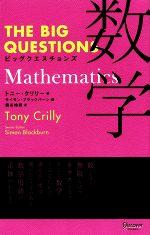 ビッグクエスチョンズ 数学(Mathematics)(THE BIG QUESTIONS)(単行本)