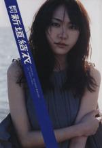 月刊 新垣結衣 Special(SHINCHO MOOK134)(写真集)