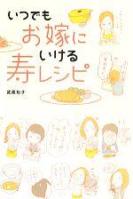 いつでもお嫁にいける寿レシピ(単行本)