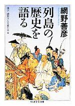 列島の歴史を語る(ちくま学芸文庫)(文庫)