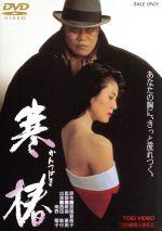 寒椿(通常)(DVD)