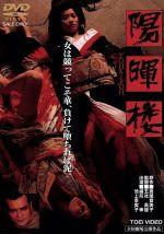陽暉楼(通常)(DVD)