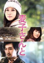 麦子さんと 特別版(Blu-ray Disc)(BLU-RAY DISC)(DVD)