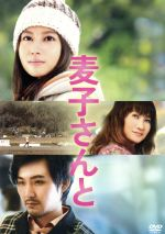 麦子さんと 特別版(通常)(DVD)