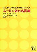 ムーミン谷の名言集(講談社文庫)(文庫)