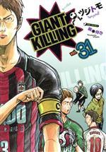 GIANT KILLING(31)(モーニングKC)(大人コミック)