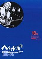 へうげもの(18)(モーニングKC)(大人コミック)
