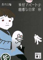 妖怪アパートの幽雅な日常(講談社文庫)(10)(文庫)